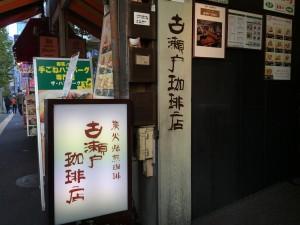 古瀬戸珈琲店 (1)