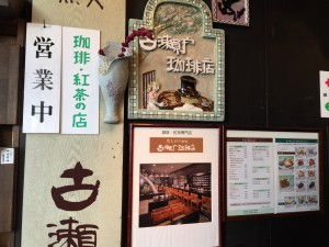 古瀬戸珈琲店 (2)