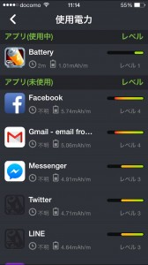バッテリーセーバー (アプリ n 項目が起動中)