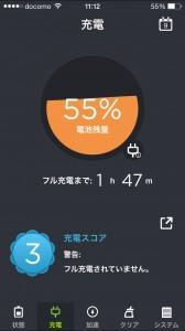 """バッテリーセーバー (""""充電"""")"""