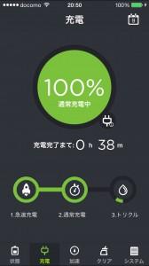 充電完了 (100%)