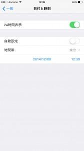 """iPhone 6 Plus """"日付と時刻"""""""