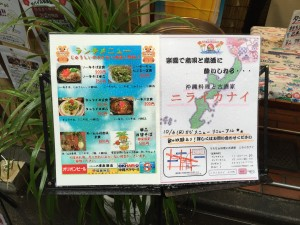 うちなぁ料理と古酒家 ニライカナイ メニュー (6)