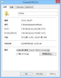 iTunes フォルダ (プロパティ)