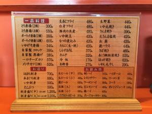 味安 メニュー (5)