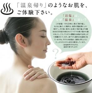 こなゆきコラーゲン BODY SAVON (1)