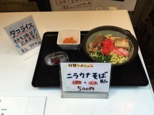 うちなぁ料理と古酒家 ニライカナイ (18)