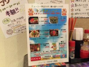 うちなぁ料理と古酒家 ニライカナイ メニュー (8)
