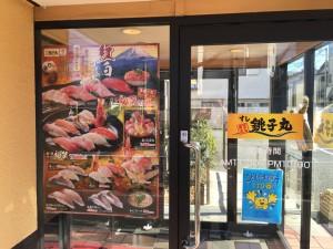 すし銚子丸 紅白すし合戦 (1)