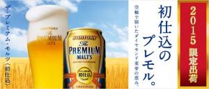 ザ・プレミアム・モルツ <初仕込> (1)