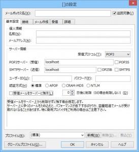 メールソフト 設定変更 (1)