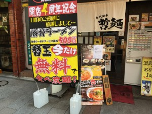 哲麺 (10)