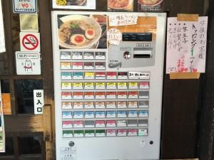 哲麺 (11)