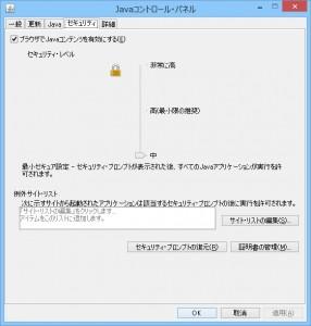Java 7 Update 75 (コントロールパネル - セキュリティ)