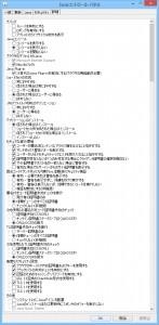 Java 7 Update 75 (コントロールパネル - 詳細)