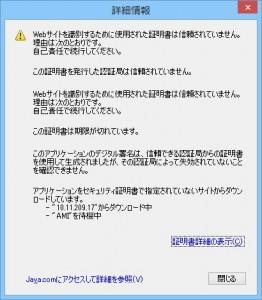 Java 7 Update 75 (2)