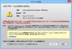 Java 7 Update 75 (4)