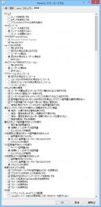 Java 8 Update 31 (コントロールパネル ? 詳細)