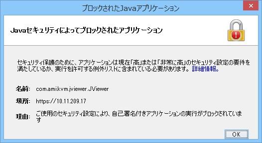 Java 7 0 / 8 0 セキュリティ・レベル (Part 2) : New Wind
