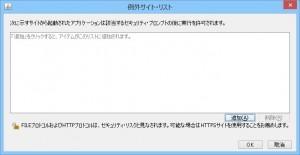Java 8 Update 31 (サイト・リストの編集)