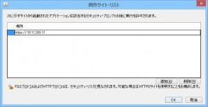Java 8 Update 31 (サイト・リストの編集 - 追加)