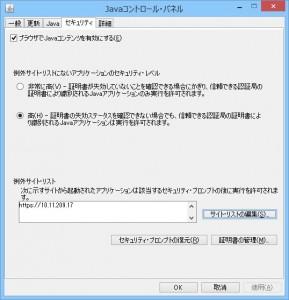 Java 8 Update 31 (コントロールパネル ? セキュリティ)