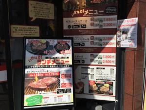 いきなり ! ステーキ 小川町店 (2)