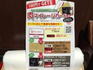 肉マイレージカード (1)