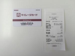 肉マイレージカード (2)