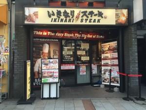 いきなり ! ステーキ 神保町店 (1)