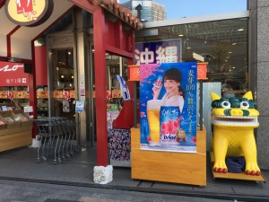 銀座わしたショップ 2015/03/13 (1)