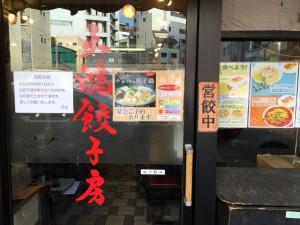 天鴻餃子房 (2)