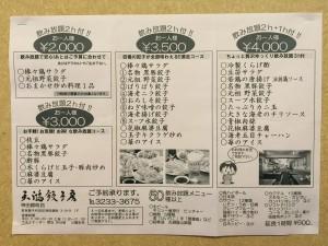 天鴻餃子房 メニュー (3)