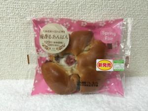 桜香るあんぱん (1)