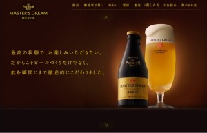 ザ・プレミアム・モルツ MASTER'S DREAM (1)