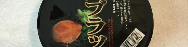 寿がきや 富山ブラック (1)