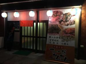 沖縄食彩 てぃ?だかんかん (1)