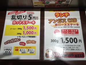 いきなり ! ステーキ 小川町店 (4)