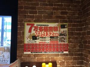 いきなり ! ステーキ 小川町店 (5)