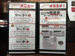 いきなり ! ステーキ 小川町店 (7)
