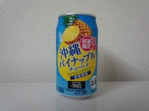 サントリーチューハイ -196℃ <沖縄パイナップル> (1)