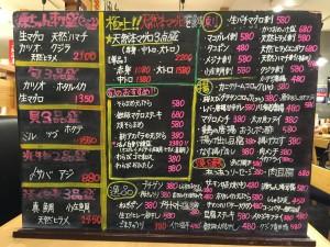 築地食堂 源ちゃん メニュー (2015/05/15)