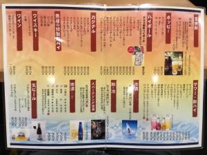 築地食堂 源ちゃん メニュー (3)