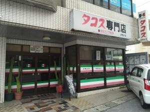タコス専門店メキシコ (1)