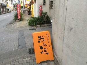 波ぬ花 (1)