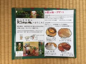 猫丸庵 メニュー (1)