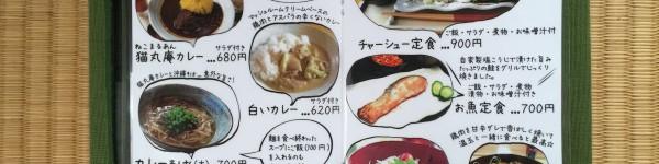 猫丸庵 メニュー (2)