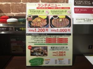 いきなり ! ステーキ 小川町店 (8)