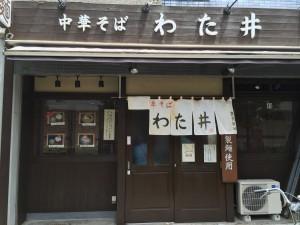 わた井 (1)