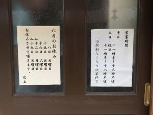 わた井 (2)